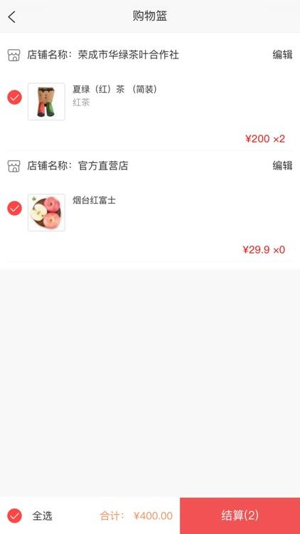 大集网Ios screenshot-3