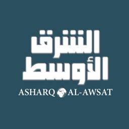 «الشرق الأوسط» Asharqalawsat
