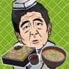 安倍ちゃんのモリカケ食堂