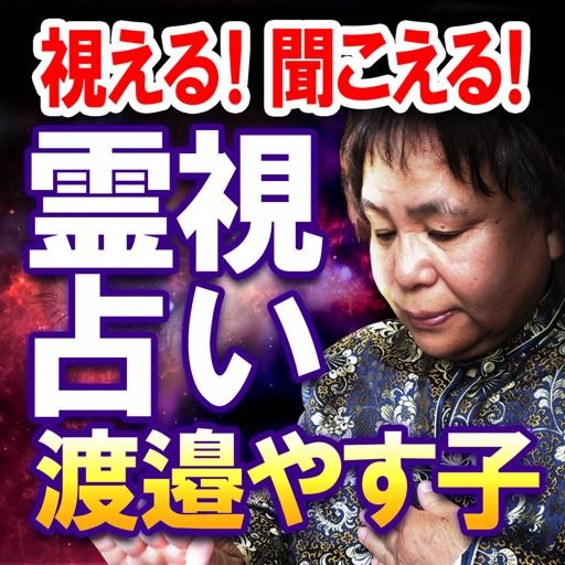 霊能占い師【渡邉やす子】霊視占い