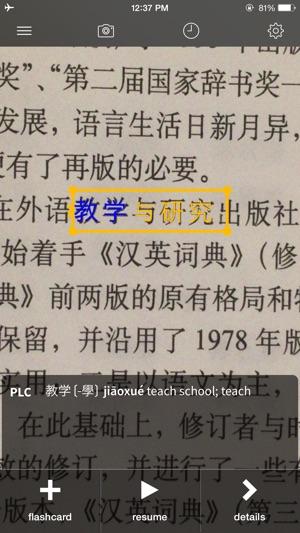 Pleco Chinesisch-Wörterbuch Screenshot