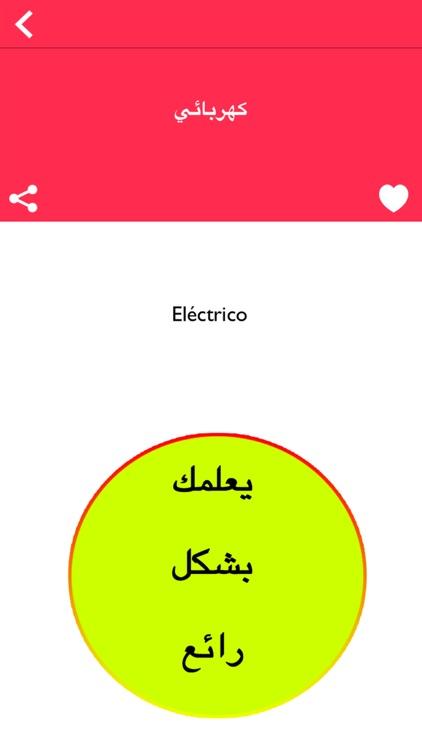 قاموس عربي إسباني بدون انترنت screenshot-3