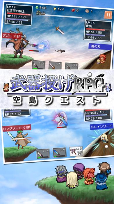 武器投げRPG 空島クエストのおすすめ画像1