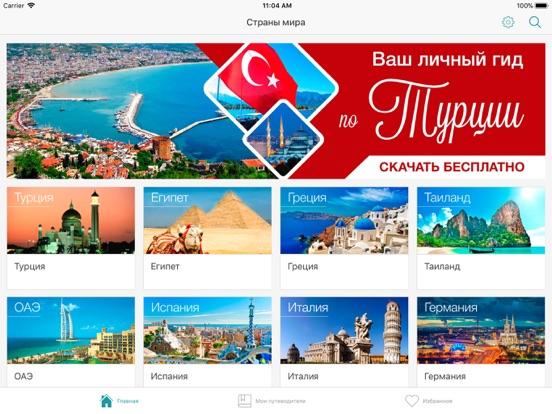 Турция - Путеводитель и гид Скриншоты9