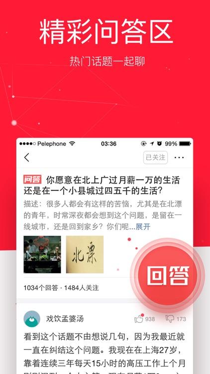 今日头条(探索版) - 推荐新闻阅读、资讯视频 screenshot-4