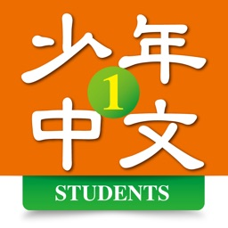 Chinese for Youth 1 Students