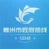 柳州市政府热线12345