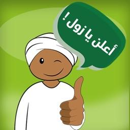 Alsoug - Soug Al Sudan