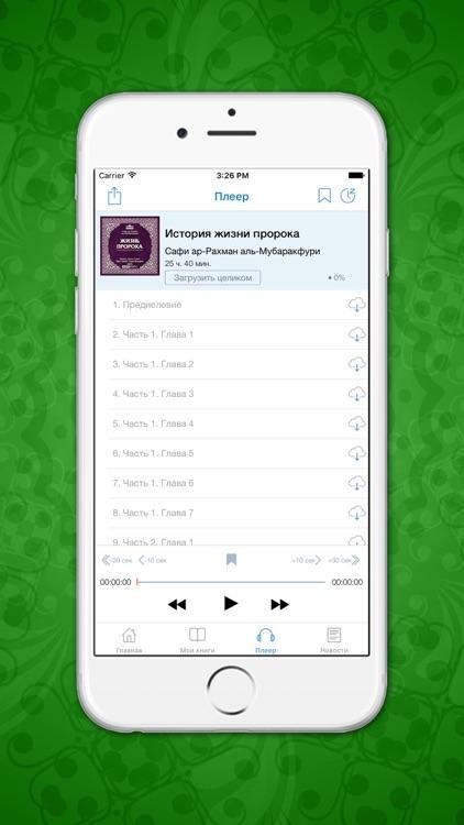 Коран и Суры Корана на Русском и Арабском аудио screenshot-3