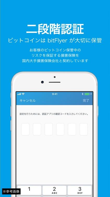 bitFlyer ウォレット ビットコイン取引アプリ screenshot-3