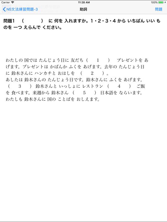新しい「日本語能力試験」N5文法問題集 screenshot 16