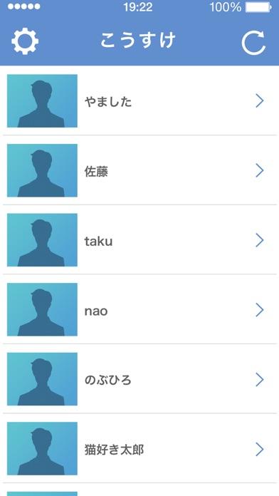 ChatLinkのスクリーンショット2