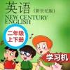小学英语上外新世纪版二年级上下册