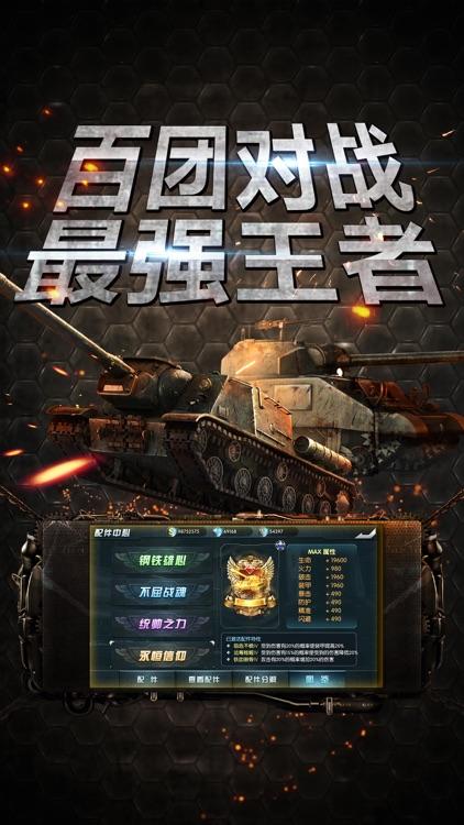 坦克·红警指挥官-大型3D军事题材手游 screenshot-4