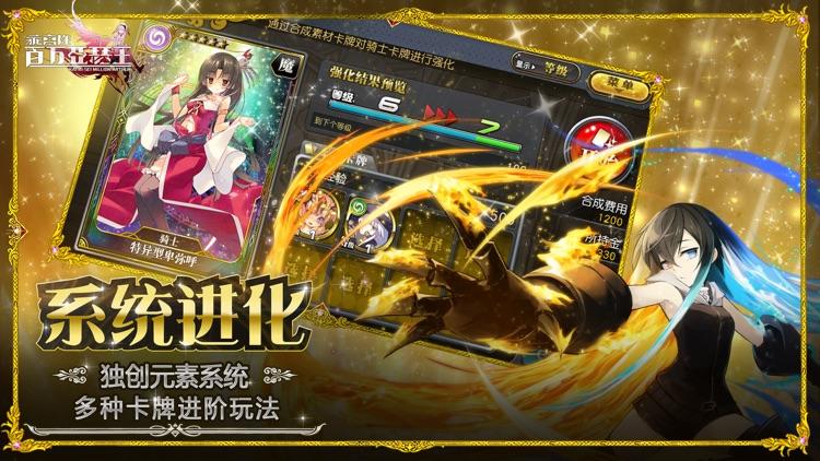 乖离性百万亚瑟王-卡牌之王全面进化 screenshot-3
