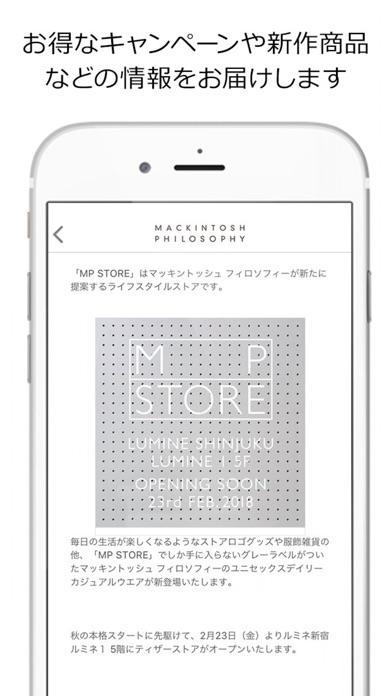 MACKINTOSH PHILOSOPHY公式アプリのスクリーンショット5