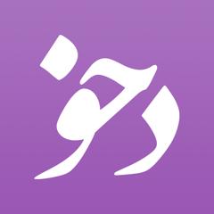 Dehkhoda App - دهخدا