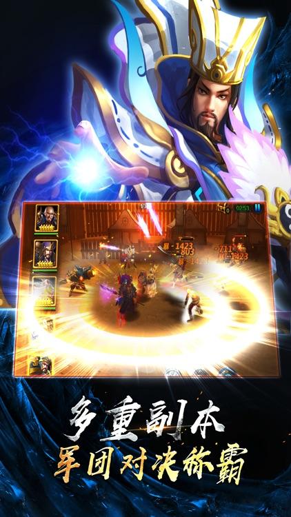 名将三国:动作卡牌手游 screenshot-4