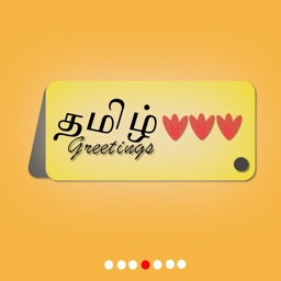Tamil Greeting Cards