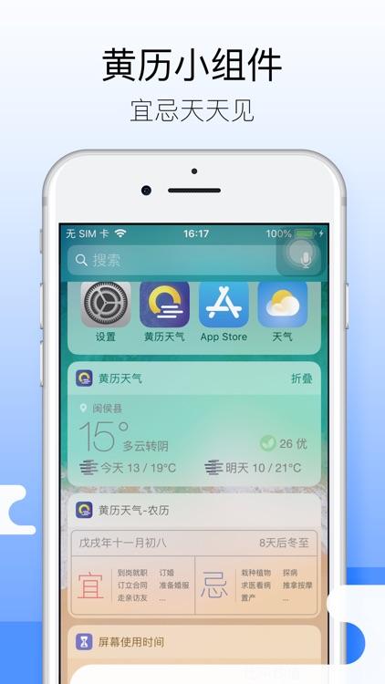 黄历天气-万年历黄历预报天气 screenshot-3