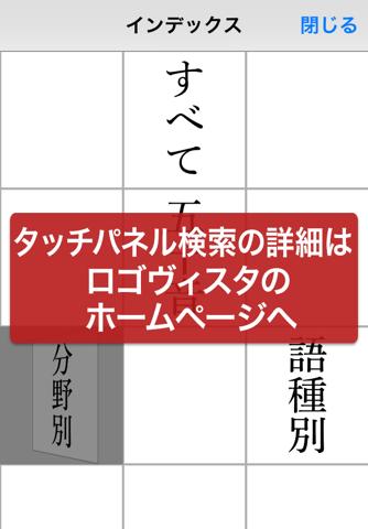 岩波国語辞典第七版 新版 - náhled