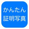 かんたん 証明写真 〜 プロ版