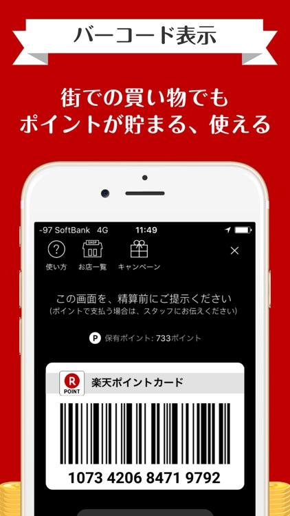 楽天ポイント管理アプリ~楽天PointClub~ screenshot-3