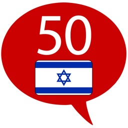 Learn Hebrew - 50 Languages