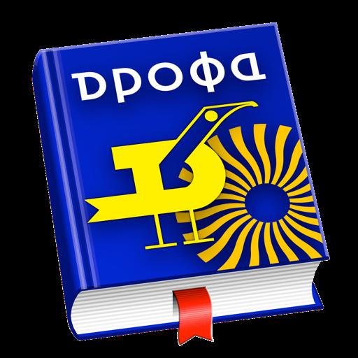 """Словари издательства """"ДРОФА"""""""