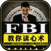 FBI教妳讀心術-非語言溝通