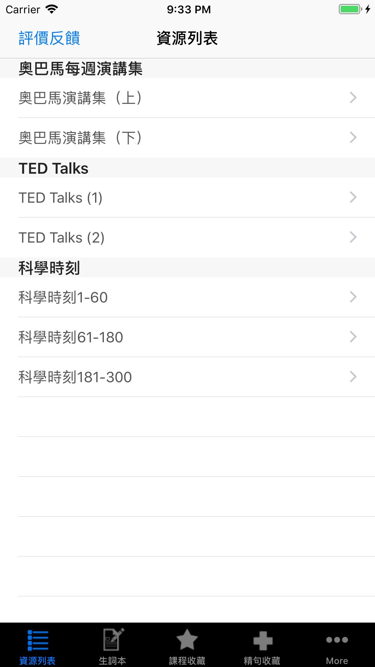 英语演讲与口才突破训练 Screenshot