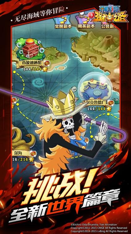 航海王强者之路-正版授权超燃热血冒险手游 screenshot-4