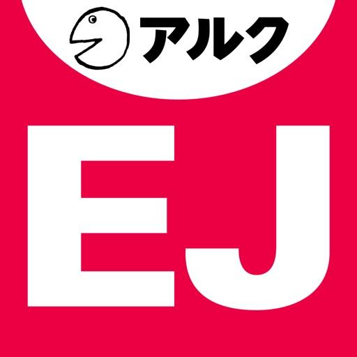 ENGLISH JOURNAL [イングリッシュジャーナル]