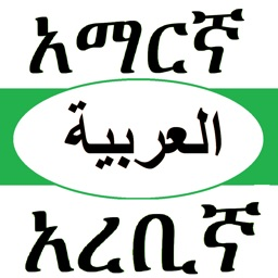 Amharic Arabic Dictionary with Translator