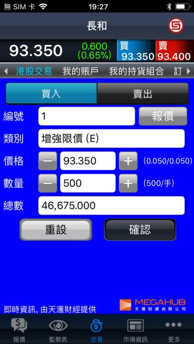 華融金控-天匯財經版 screenshot three