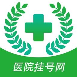 医院挂号网-全国医院排名挂号陪诊服务