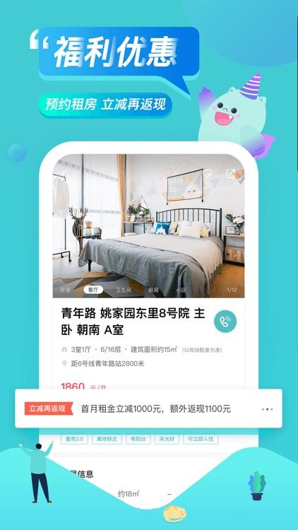 蛋壳公寓-租房找房必备软件