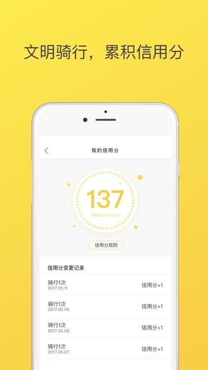 ofo共享单车-小黄车1元包月 screenshot-4