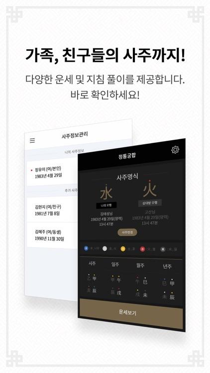 점신PRO 2018 screenshot-4
