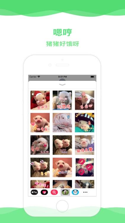 PPpig Sticker screenshot-3