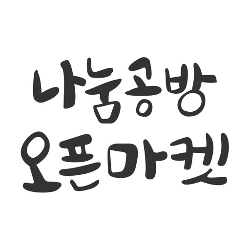 Download 나눔공방오픈마켓 free for iPhone, iPod and iPad
