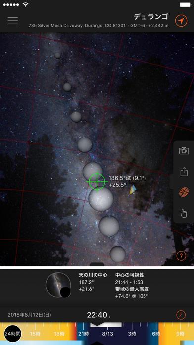 サン·サーベイヤー (Sun Surveyor)のおすすめ画像4