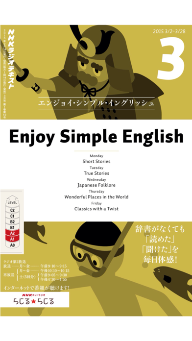 NHKラジオ エンジョイ・シンプル・イングリッシュ - 窓用