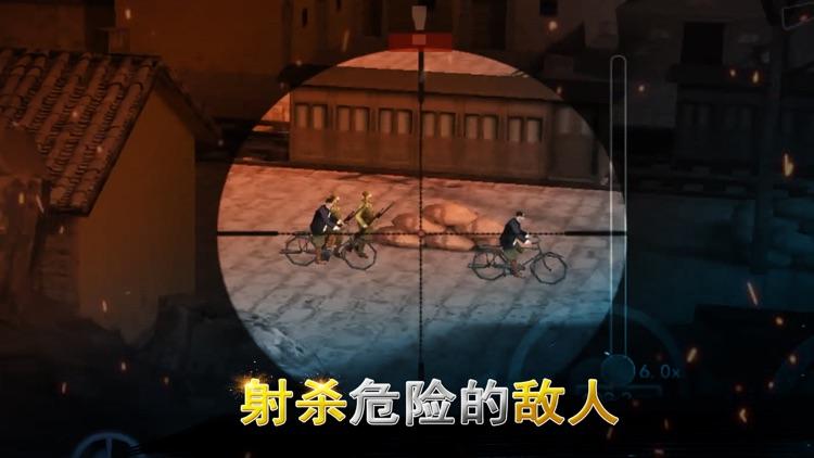 二战狙击手:生存枪战游戏 screenshot-3