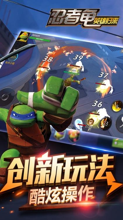 忍者龟英雄归来 - 官方正版超级英雄格斗游戏 screenshot-3