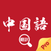 中国語翻訳-中国語写真音声翻訳アプリ
