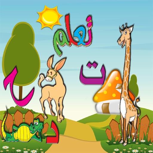 играть и учить арабский
