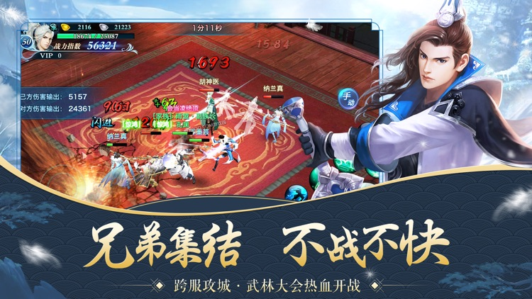 剑侠情缘(Wuxia Online) - Efun独家新马版 screenshot-4