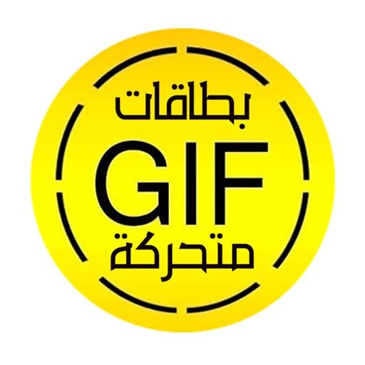 GIF استكرات خليجية متحركة
