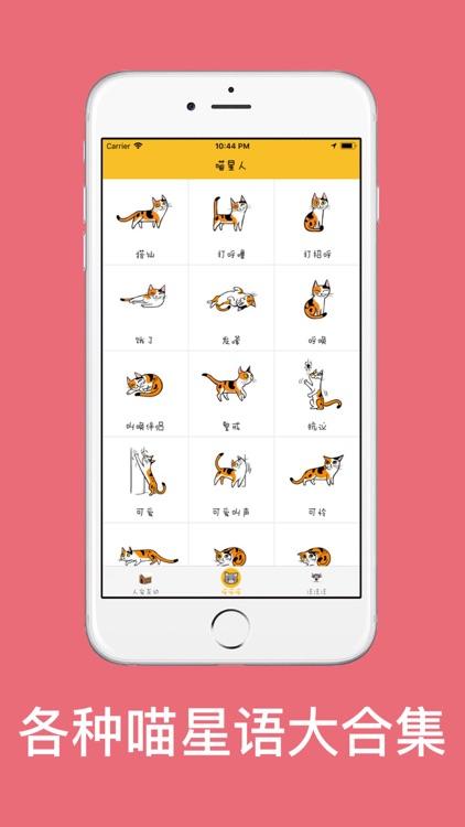 猫狗语翻译器-人宠物猫咪狗交流器